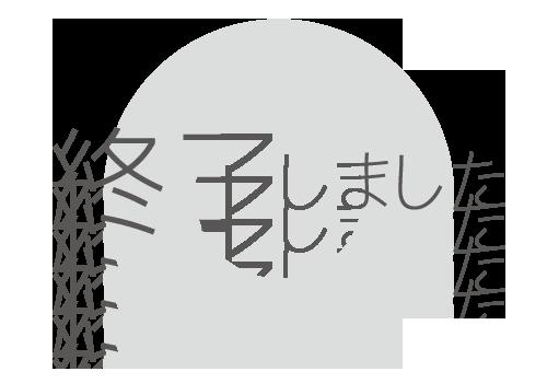 shuuryou
