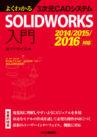 SW入門2016表紙