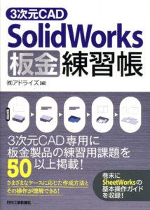 SolidWorks板金練習帳