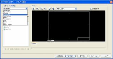 DXF/DWGの挿入