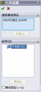 USB009