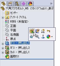コンフィギュ006
