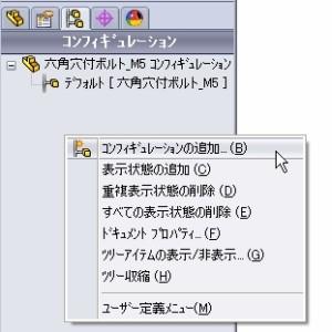 コンフィギュ003