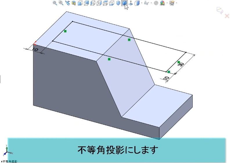 SOLIDWORKS練習帳 基本形状B モデリング方法