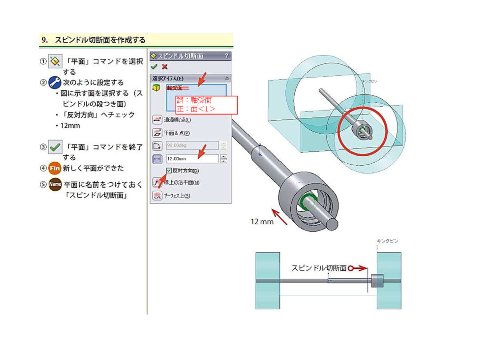 【訂正】「実践SolidWorks」の誤表記について