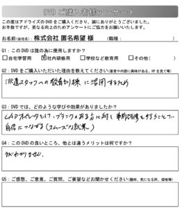 "Microsoft Word - DVD—pƒAƒ""ƒP[ƒg"