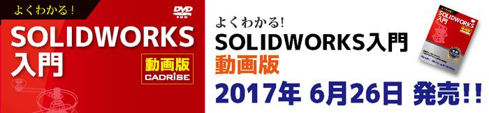 【動画版】よくわかる!SOLIDWORKS入門6月26日発売!