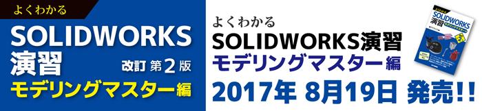 よくわかる SOLIDWORKS演習 8月19日発売!