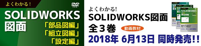 よくわかる !SOLIDWORKS図面 6月13日発売!