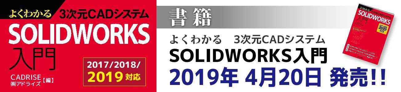 よくわかる !SOLIDWORKS入門 4月20日発売!