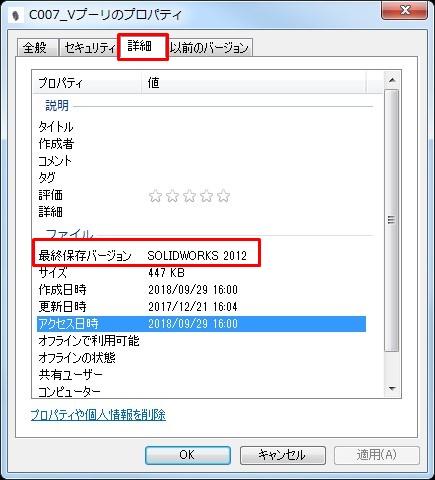 SOLIDWORKSファイルの最終保存バージョンを確認する方法