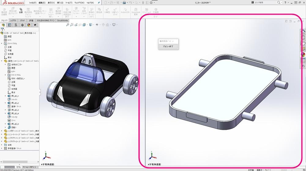 アセンブリ上で部品の形状を簡単に確認する方法