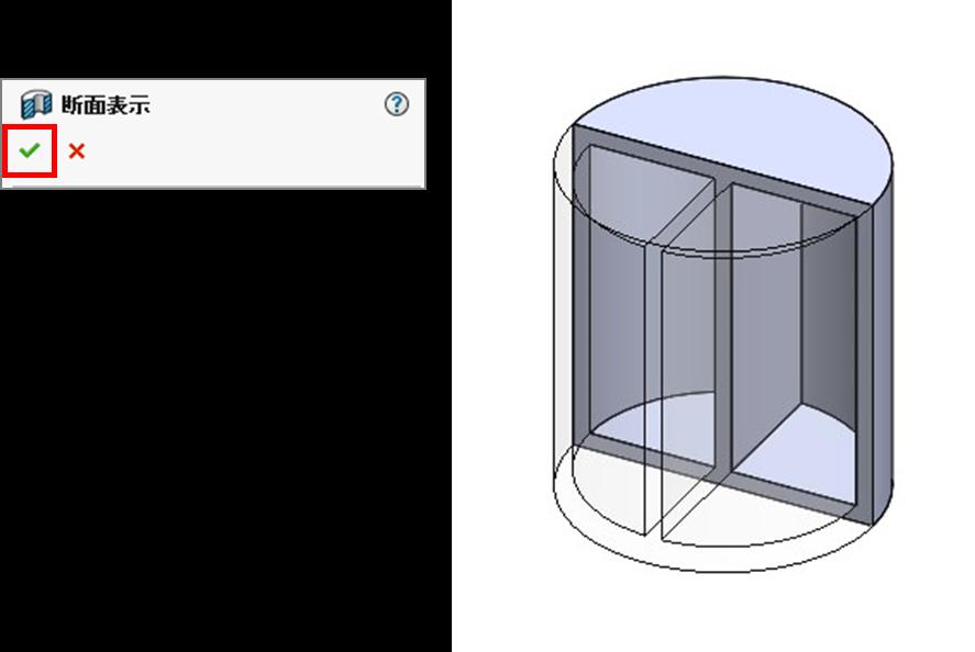 【モデルテクニック】モデルの断面表示
