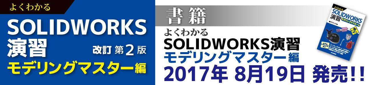 書籍【改訂版】よくわかるSOLIDWORKS演習 モデリングマスター編 2017年8月19日発売!