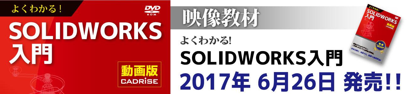 映像教材【動画版】よくわかる!SOLIDWORKS入門 2017年6月26日発売!