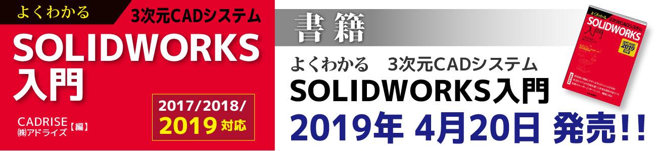 書籍 よくわかる3次元CADシステム SOLIDWORKS入門 2019年4月20日発売!