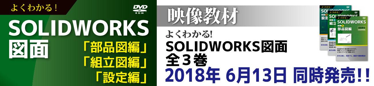 映像教材 よくわかる!SOLIDWORKS図面 2018年6月13日発売!