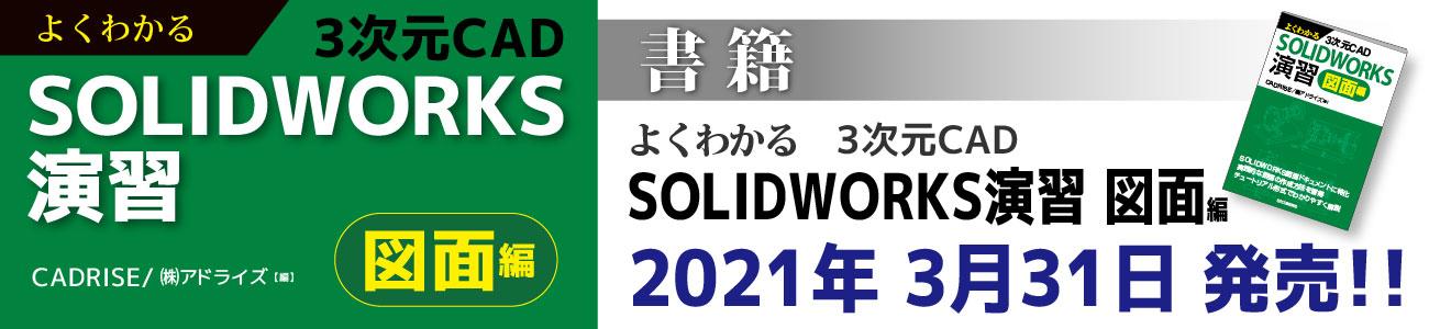よくわかる 3次元CAD SOLIDWORKS演習 図面編 2021年3月31日発売!